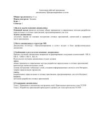 ОТЗЫВ НАУЧНОГО РУКОВОДИТЕЛЯ на дипломную работу ОТЗЫВ НАУЧНОГО РУКОВОДИТЕЛЯ на дипломную работу Аннотация рабочей программы дисциплины Программирование