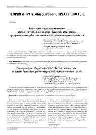 Некоторые вопросы применения статьи уголовного кодекса  some problems of applying article 110 of the criminal code of russian federation provide responsibility for incitement to suicide