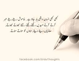 Collection Of Urdu Quotes 36 Images In Collection