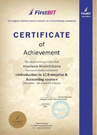 Программа курса c ЦСО С Бухгалтерия ч  Курс бухгалтерского учета с нуля 1С Бухгалтерия 8 Практическое освоение бухучета с самого начала Сертификат