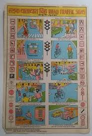 India Educational School Chart Paper Poster Road Traffic