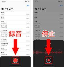 Iphone 録音 機能