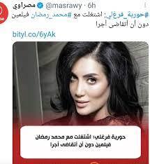 حورية فرغلي تتصدر تويتر.. والسر محمد رمضان - صحيفة الاتحاد