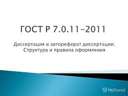 Презентация на тему Диссертация и автореферат диссертации  1 Диссертация и автореферат диссертации Структура и правила оформления