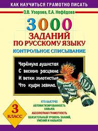Книга заданий по русскому языку Контрольное списывание  3000 заданий по русскому языку Контрольное списывание 3 класс Узорова О В