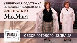 Как утеплить легкое пальто <b>Max Mara</b>? Обзор удобной подстежки ...