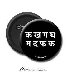 Hindi K Kha Ga Chart With Pictures Buy Funny Hindi Pin Badges Fridge Magnet 2 In 1 Set Of