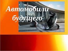 Реферат На Тему Транспорт Будущего Скачать Реферат На Тему Транспорт Будущего