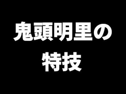 Youtube鬼頭明里ページ2 鬼頭明里のまとめサイト Matomedia