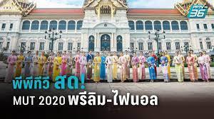 """พีพีทีวี"""" ถ่ายทอดสดการประกวด Miss Universe Thailand 2020 ลุ้น!  หาตัวแทนสาวไทยชิงมง ฯ เวทีจักรวาล : PPTVHD36"""