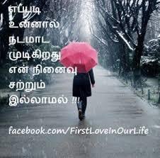 tamil sad love feeling kavithai images with es