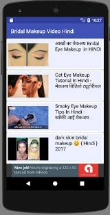 bridal makeup video hindi screenshot 15