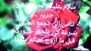 السلام عليكم . اهلين وسهلين - YouTube
