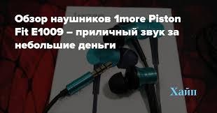 Обзор <b>наушников 1more</b> Piston Fit <b>E1009</b> – приличный звук за ...
