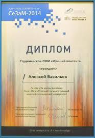 Диплом за лучший контент студенческого СМИ