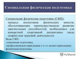 Презентация на тему Общая физическая подготовка ОФП процесс  3 Специальная физическая подготовка