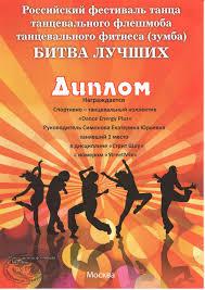 dance energy plus Наше подмосковье РФ диплом декабрь 2014 jpg jpg 5 78 МБ