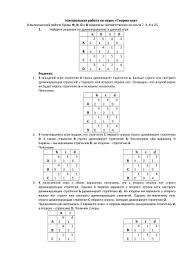 Контрольная работа по теории игр doc Все для студента Контрольная работа по теории игр