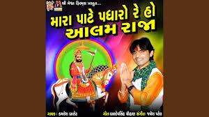 Mara Pate Padharo Re Ho Aalam Raja - YouTube