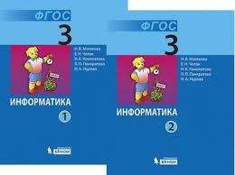 Информатика класс Учебник ФГОС Матвеева Н В Купить книгу  Дополнительные файлы