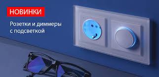 <b>Werkel</b> купить розетки и выключатели. Официальный интернет ...