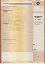 старого образца купить диплом вуза Волгоград продажа дипломов старого