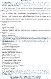 ГДЗ по литературе класс рабочая тетрадь Ланина 12 Итоговая работа Задание Первый вариант Второй вариант