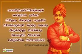 Swami Vivekananda Quotes In Telugu Wallpapers Swami Vivekanand Ji