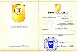 НОУ ИНТУИТ Дипломы Бухгалтерский учет удостоверение о повышении квалификации