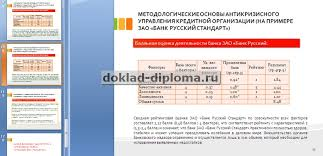 Договор купли продажи по доверенности образец скачать быстрый  Отзыв на дипломную работу образец пример Дипломы Статьи