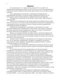 Добровольное медицинское страхование курсовая по страхованию  Добровольное медицинское страхование курсовая по страхованию скачать бесплатно правила договор медицинский полис франшиза ДМС перспективы развития