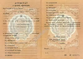 Аттестат СтудПроект Советские документы государственного образца об основном общем среднем полном общем образовании