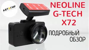 <b>видеорегистратор neoline g tech x72</b>/подробный обзор