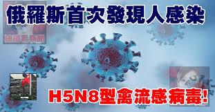 """Image result for 去年12月,俄南部一养殖场暴发禽流感疫情,俄""""矢量""""病毒学与生物技术国家科学中心专家从该养殖场的7名员工身上分离出了该病毒的遗传物质。她说,""""这是全球首次发现人感染H5N8型禽流感病毒""""。"""