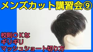 メンズヘアカット講習会⑨男子学生ショートマッシュ髪型の切り方沖縄県