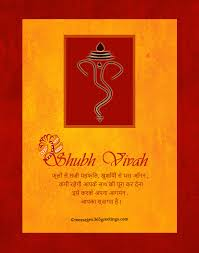 wedding invitation card metter in hindi