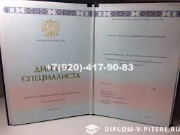 Купить диплом специалиста года нового образца в Санкт  Диплом специалиста 2014 2016 года нового образца