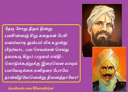Image result for bharathiyar images
