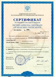 Лицензии Свидетельства Сертификаты Дипломы  Сертификат стенда поверки датчиков давления Крона 708