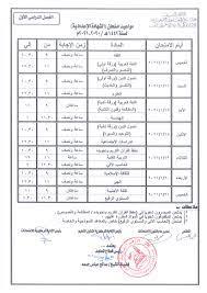 امتحانات الثانوية الأزهرية 2021