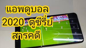 แอพดูบอลฟรี2020 #ดูบอลสดpptv พรีเมียร์ลีก ซีรี่ย์เกาหลี หนังออนไลน์ -  YouTube