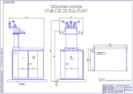 Расчет электроснабжения села выбран тип и мощность трансформаторов Габаритные размеры КТП ВВ 3 100 250 слэш10 0 Схема электроснабжения