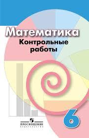ГДЗ по математике класс контрольные работы Кузнецова Минаева ГДЗ контрольные работы по математике 6 класс Кузнецова Минаева Просвещение