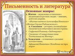 Презентация на тему Культура Руси в веках Фольклор литература  6 Письменность