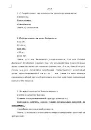 Контрольная по Антикризисному управлению Вариант № Контрольные  Контрольная по Антикризисному управлению Вариант №7 30 05 15