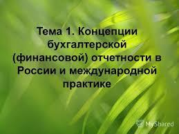 Презентация на тему Тема Концепции бухгалтерской финансовой  Концепции бухгалтерской финансовой отчетности в России и международной практике