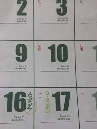 เปิดเลขเด็ด! หวยปฏิทิน งวด 1 ตุลาคม หลังงวดที่แล้วเข้าเต็มๆ 935