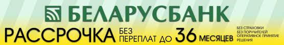Картинки по запросу рассрочка без переплат от беларусбанка