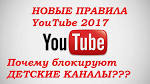 Ютуб новые 2017