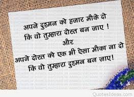 Top Cute Funny Hindi Quotes Pictures 40 40 40 Delectable Long Distance Friendship Quotes And Sayings In Hindi